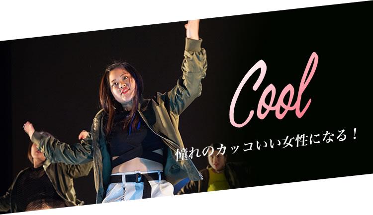 Cool 憧れのカッコいい女性になる!