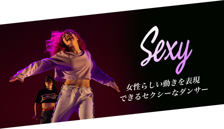 Sexy 女性らしい動きを表現できるセクシーなダンサー